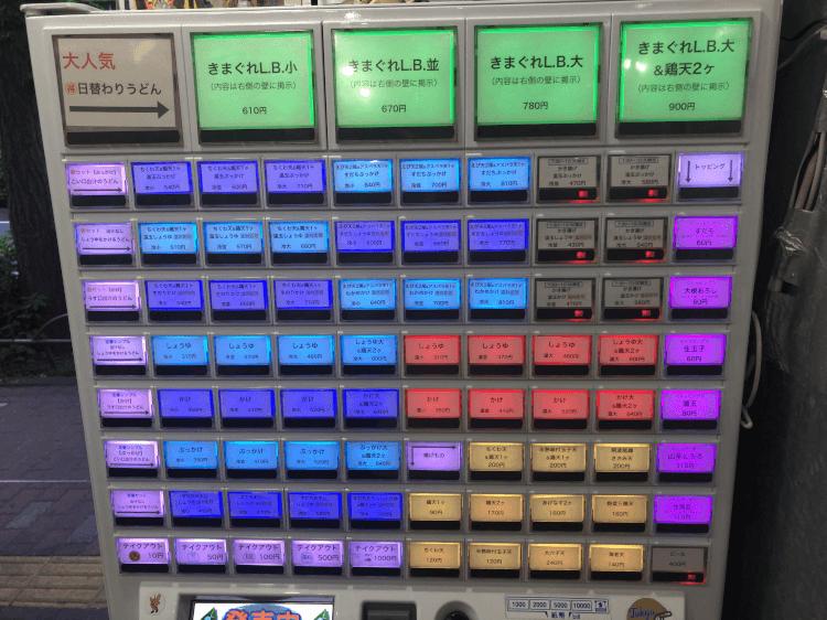 トウキョウライトブルー ホンゴウスリーの券売機