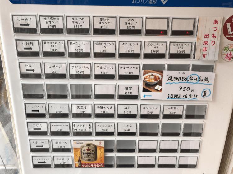 吉祥寺 Tombo(トンボ)の券売機