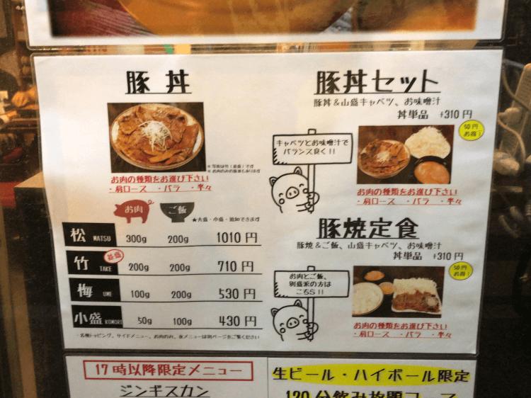 戸越 帯広豚丼 とんたんの店頭にあったメニュー