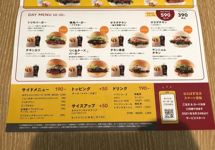 TORIKI BURGER 大井町店のモーニング デイ メニュー