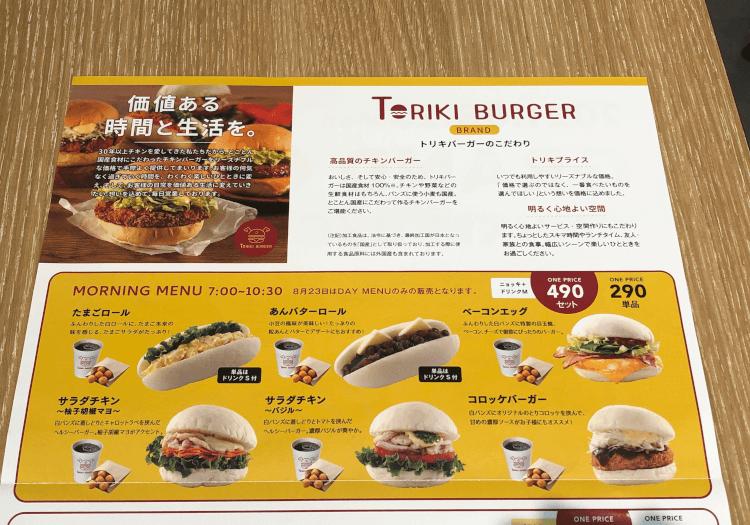TORIKI BURGER 大井町店のモーニング メニュー