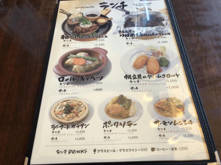 つばめグリル 品川駅前店 店内のランチメニュー