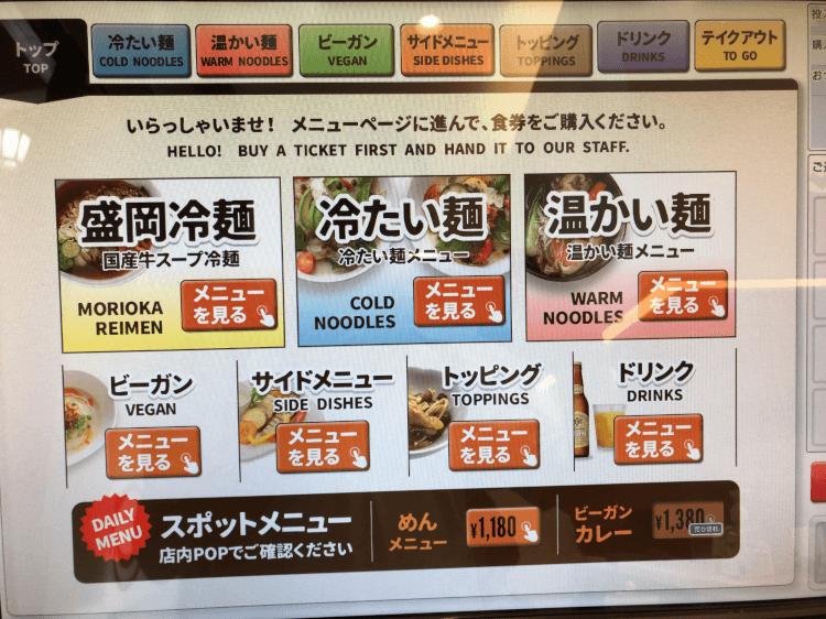 渋谷 冷麺ダイニングつるしこの券売機 1