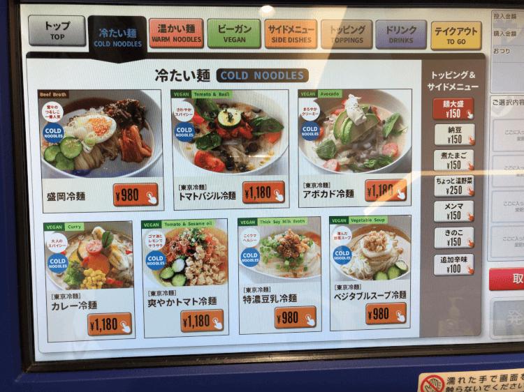 渋谷 冷麺ダイニングつるしこの券売機 2