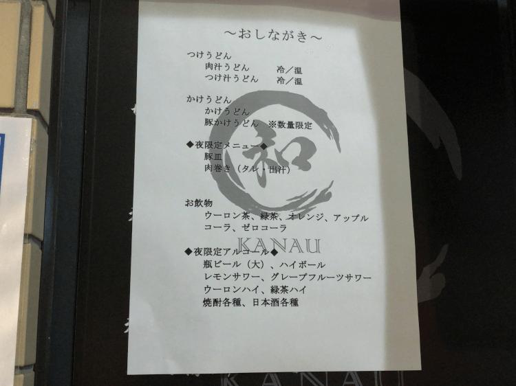 五反田 うどん屋 和のおしながき