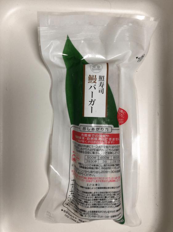 照寿司 鰻バーガーのパッケージ