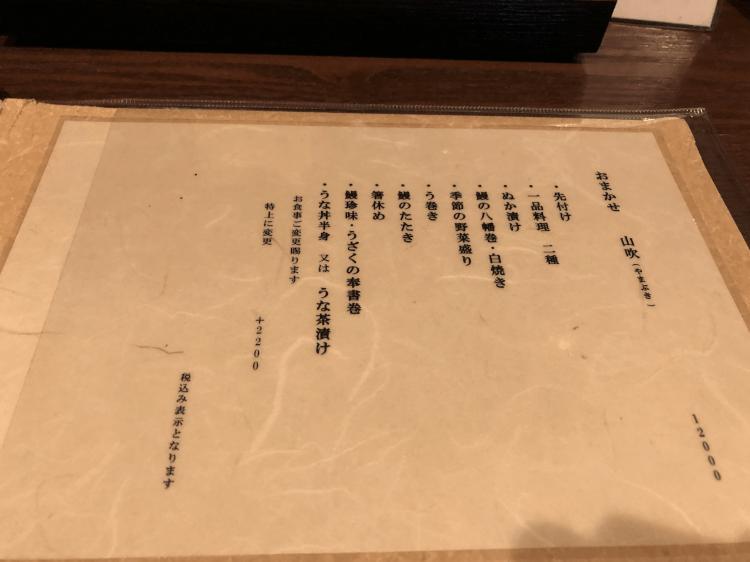 新宿うな鐵 恵比寿店 おまかせ 山吹 メニュー