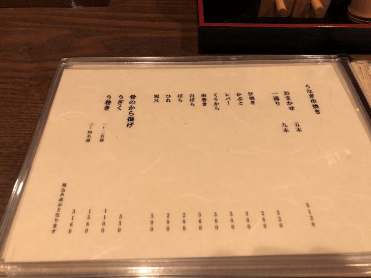 新宿うな鐵 恵比寿店 うなぎ 串焼きメニュー
