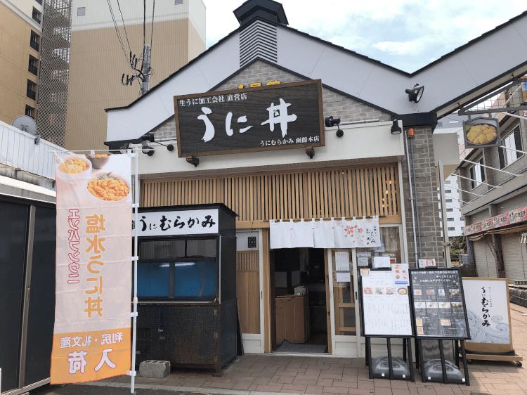 うにむらかみ 函館本店の外観