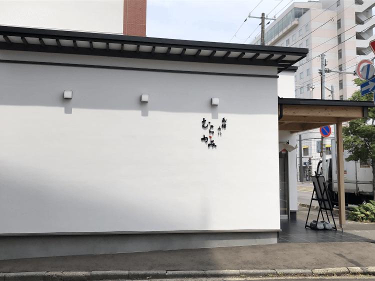 うにむらかみ 函館駅前店の外観