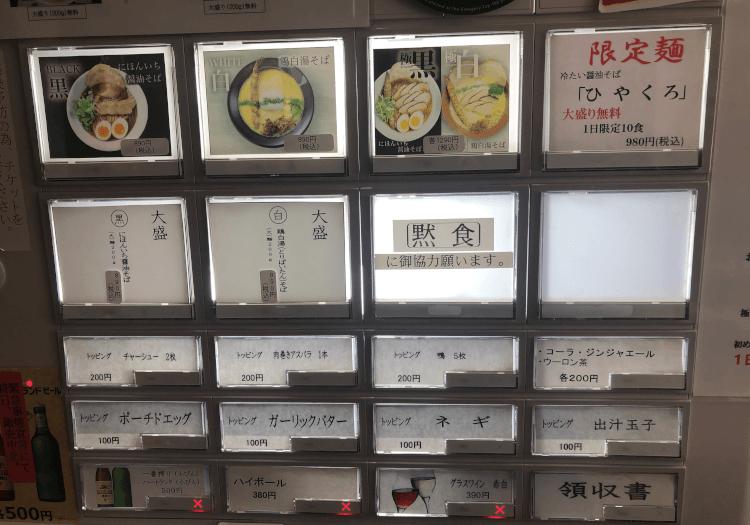 淡路町 麺巧 潮 の券売機
