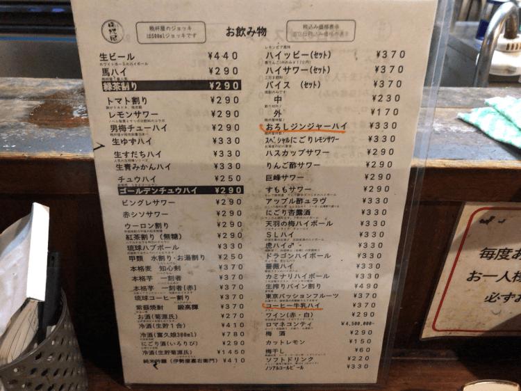 晩杯屋 大井町店のドリンクメニュー