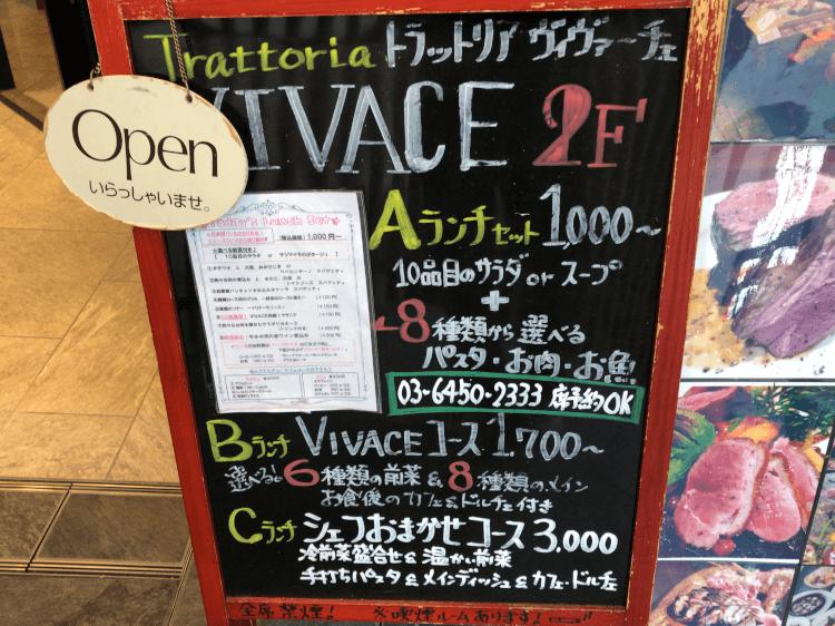 恵比寿 ヴィバーチェ店頭に置かれた看板