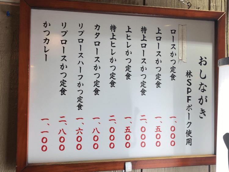 とんかつ和栗の店頭に貼られたメニュー