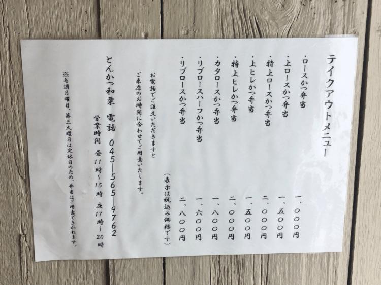 とんかつ和栗の店頭に貼られたテイクアウトメニュー