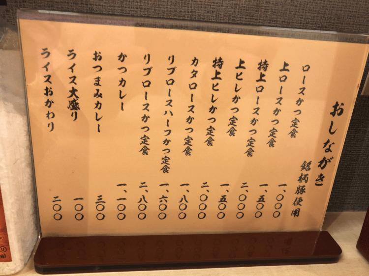 とんかつ和栗の店頭に置かれたメニュー