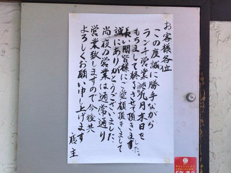 新橋和楽 ランチ営業終了をお知らせ