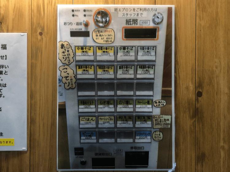 蒲田 中華そばやま福の店頭に貼られた券売機の写真