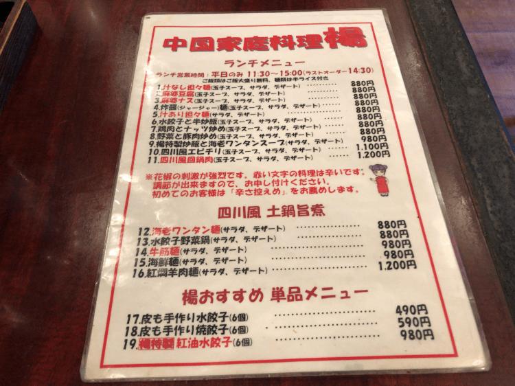 中国家庭料理楊2号店のランチメニュー