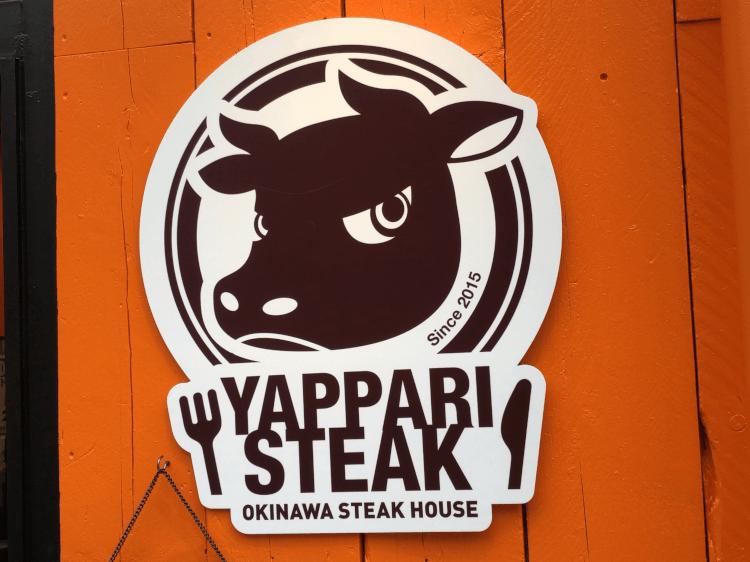 やっぱりステーキのロゴ