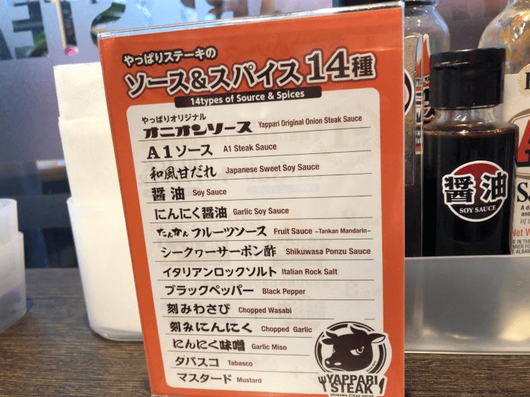 やっぱりステーキのソース&スパイス 14種類