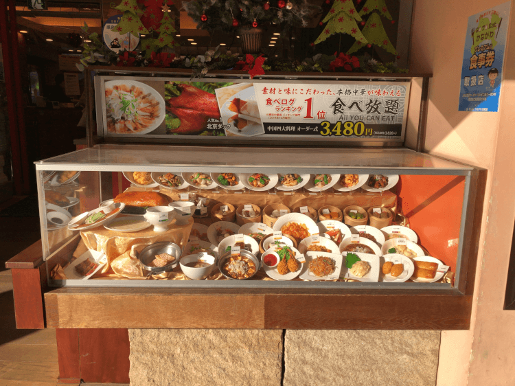 横浜大飯店 店頭の様子