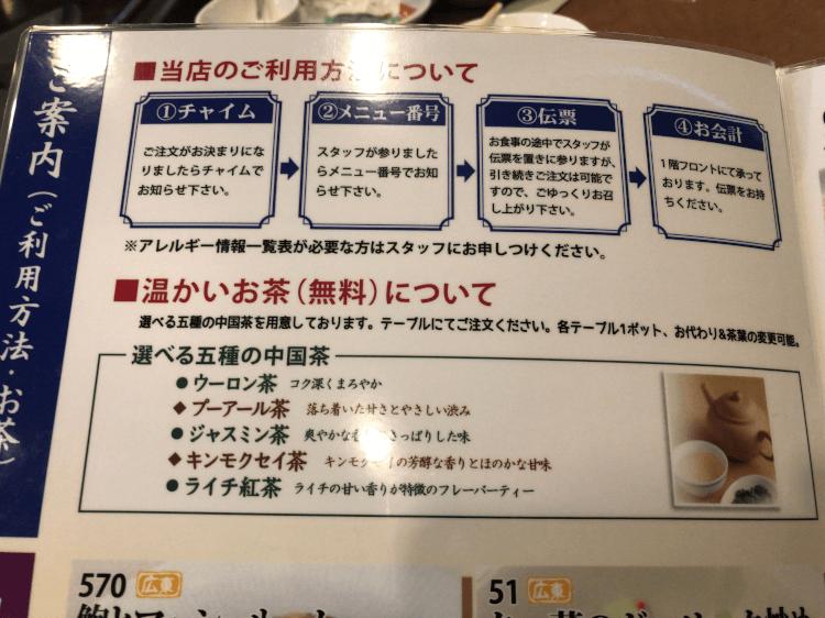 横浜大飯店の温かいお茶メニュー