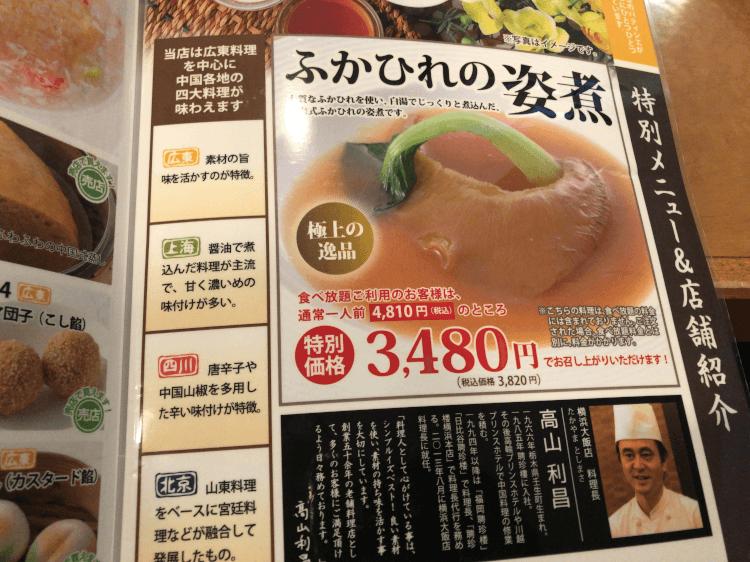ふかひれの姿煮のメニュー@横浜大飯店 中華街