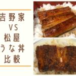吉野家と松屋のうなぎを食べ比べ 徹底的に比較してみた