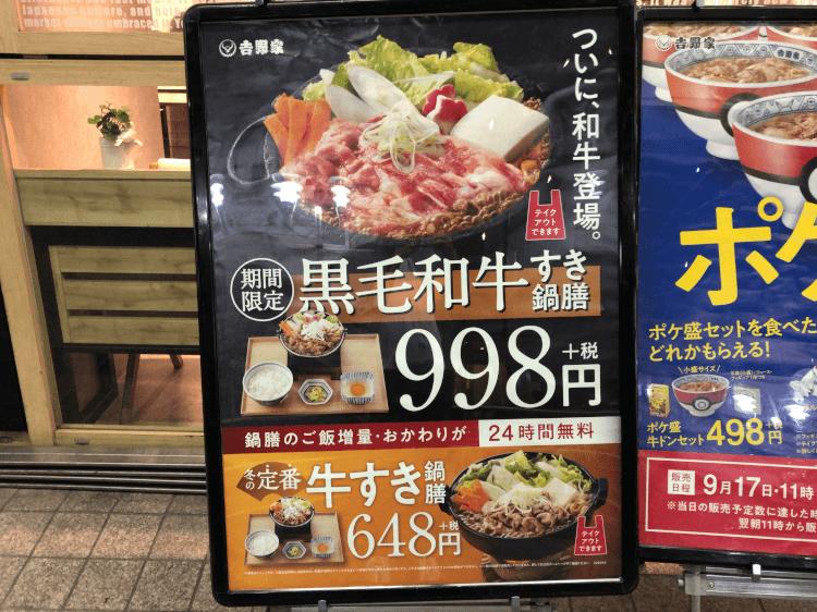 吉野家の店頭に置かれた黒毛和牛すき鍋膳のポスター