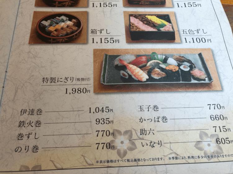 寿司メニューその2@吉宗本店 長崎