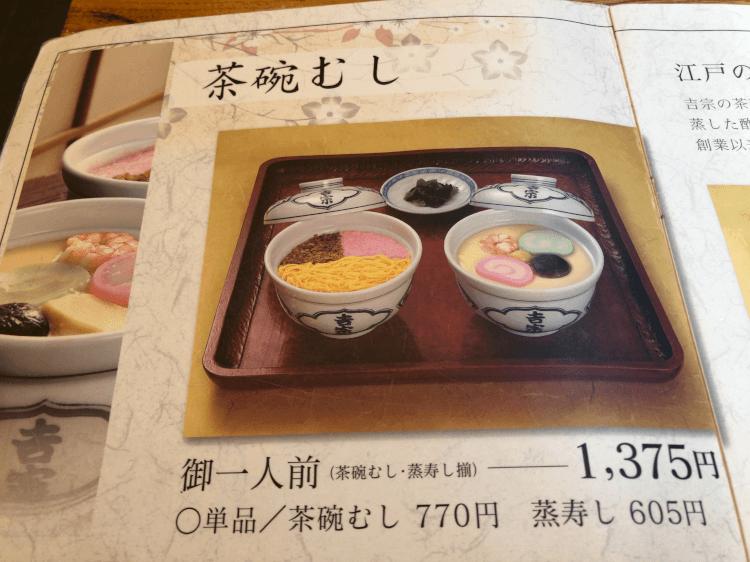 茶碗むしのメニュー@吉宗本店 長崎