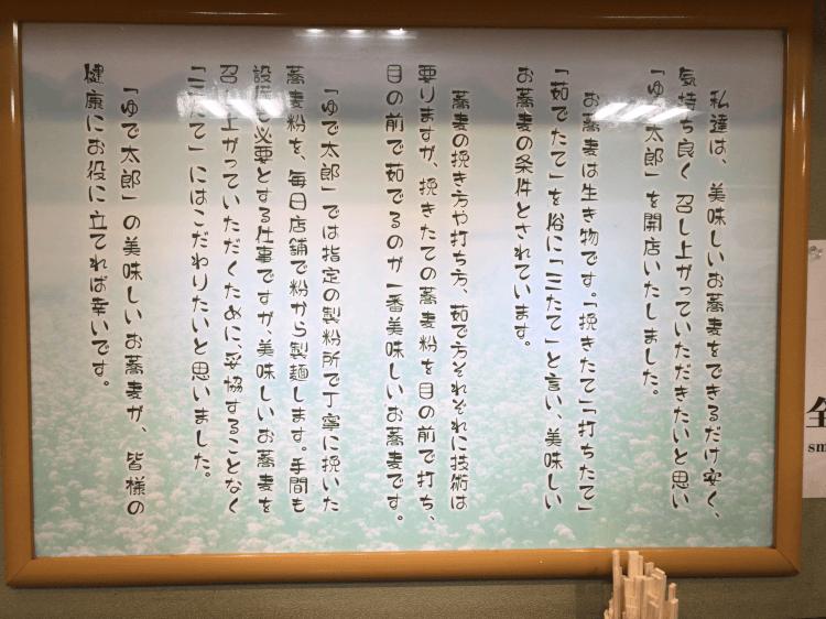 店内の壁に貼られたゆで太郎のこだわり書き