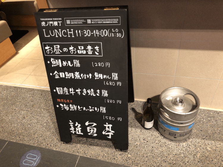 虎ノ門ヒルズ 魚菜由良 雑魚亭の店頭にあったランチメニュー