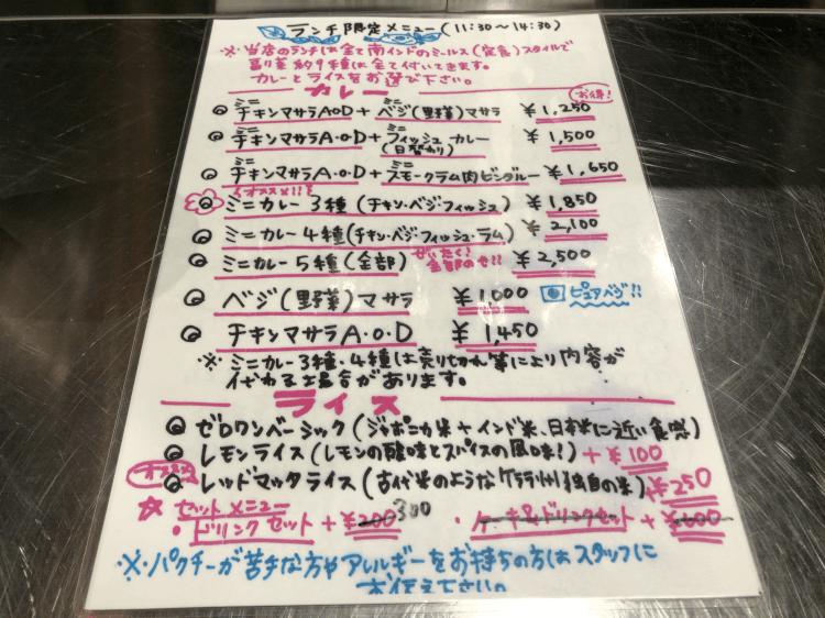 田町「ゼロワンカレー A.o.D」の店内にあったランチ限定メニュー
