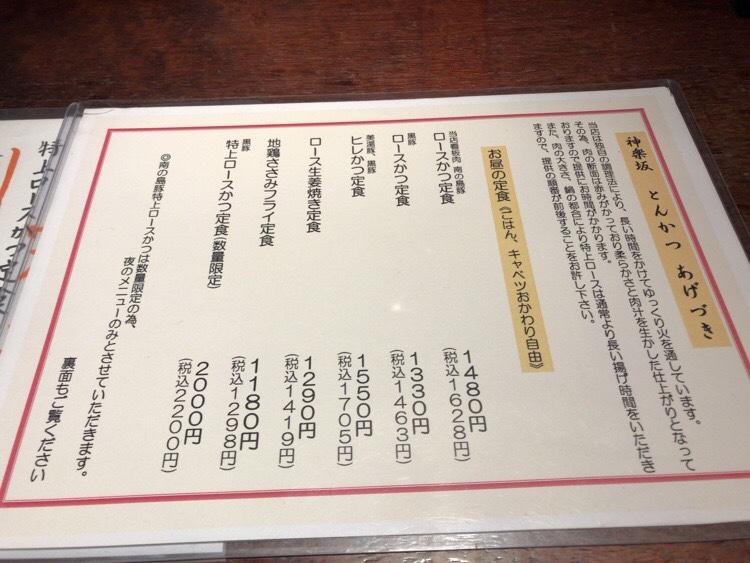 神楽坂 あげづきの店内にあったお昼の定食メニュー