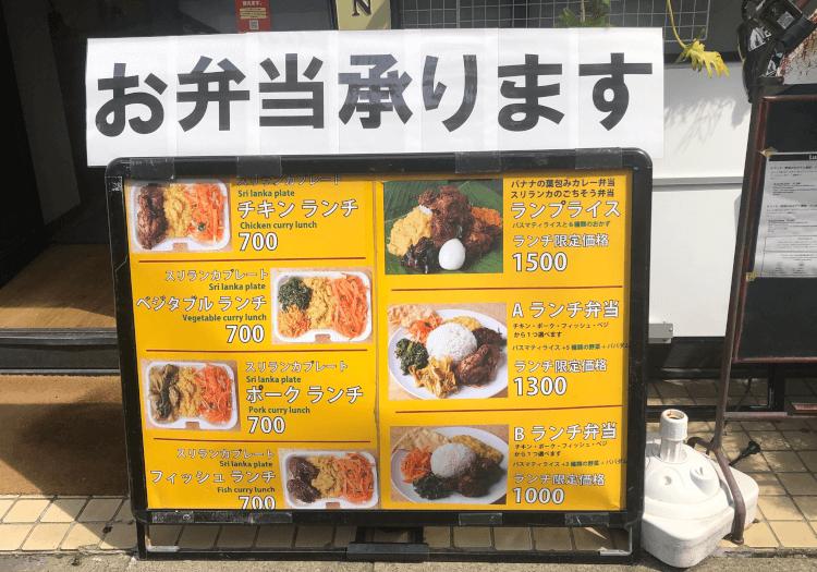 五反田 アラリヤ ランカのお弁当メニュー
