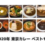 カレー大好きB級グルメブロガーが選ぶ 2020東京 カレー ベスト10