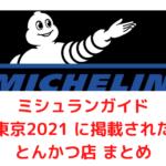 ミシュランガイド東京2021に掲載されたとんかつ全14店舗まとめと感想