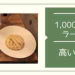 【 ラーメン1,000円の壁 】1,000円を超えるラーメンは本当に高いのか?