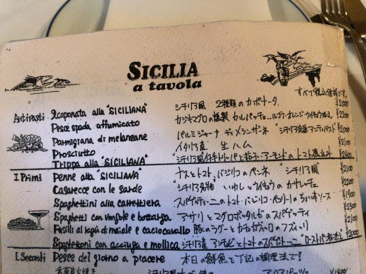 トラットリア シチリアーナ・ドンチッチョのメニュー その1