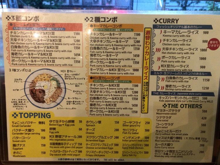 西新宿 フィッシュのメニュー
