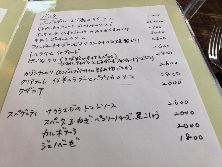 中目黒 ICARO miyamotoのメニュー 2