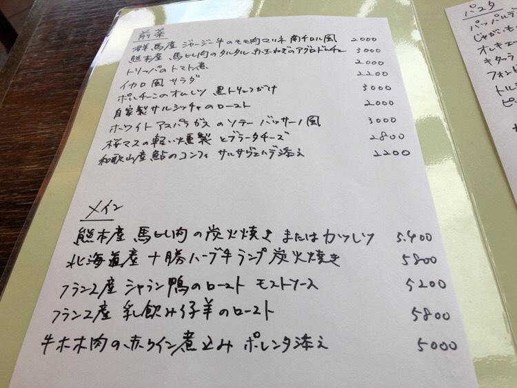 中目黒 ICARO miyamotoのメニュー 1