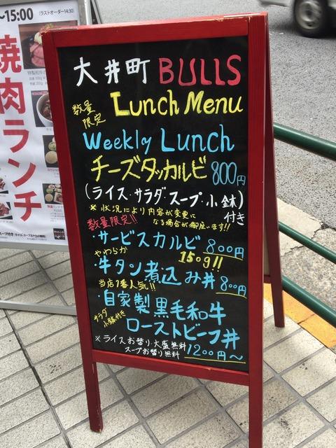 bulls-yakiniku (16)