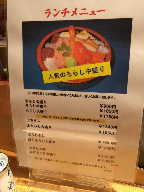 sushisada_menu2