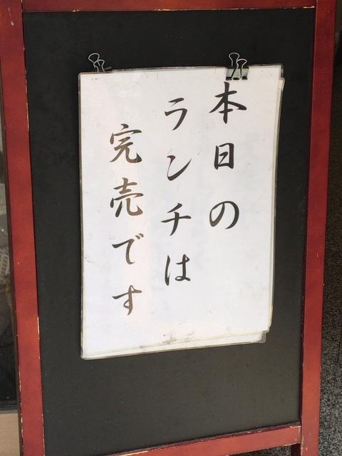 sushisada_sign