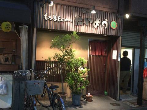 taiyo_outside