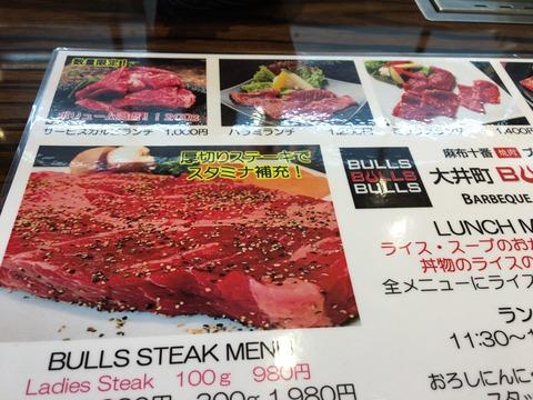 bulls-donburi (10)