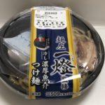 【ローソン】で発売中!「麺屋一燈」の冷し濃厚魚介つけ麺を食べた率直な感想